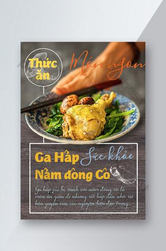 Poulet cuit à la vapeur de nourriture vietnamienne avec des champignons surgelés dépliant délicieux Modèle PSD