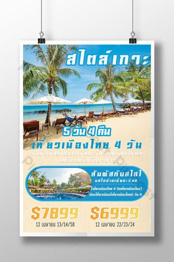 Seaside trip poster Template PSD