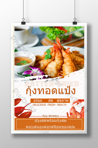 Poster to promote delicious Thai shrimp seafood Template PSD