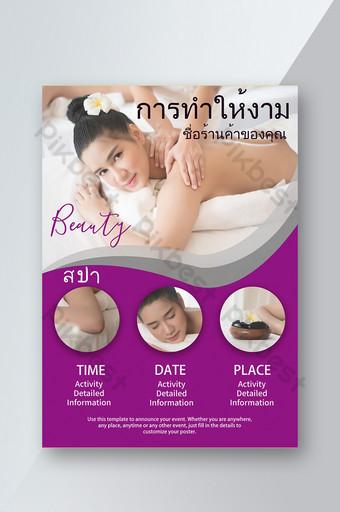 Thai Beauty Happy Massage Informations sur la personne Introduction Flyer simplifié Modèle PSD