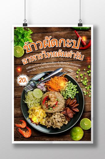 Kreatywny plakat promocyjny tajskiej żywności Szablon PSD