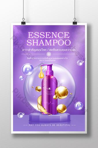 Lila na texture na malikhaing lilang poster na shampoo Template PSD