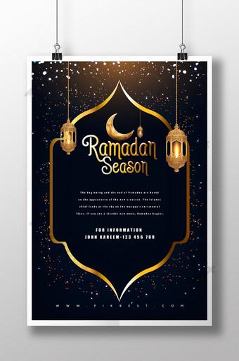 Templat Flyer Selebaran Ramadhan Islami Templat PSD