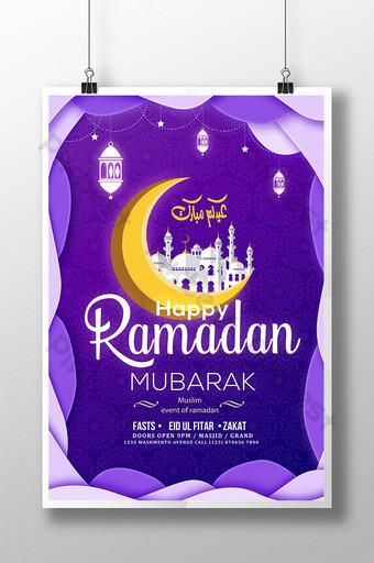 siluet ungu ramadan dan poster latar belakang Templat PSD