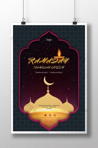 template poster dakwah islam di bulan ramadhan Templat PSD