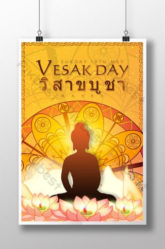 โปสเตอร์วันสุขสันต์วันทองพร้อมภาพเงาพุทธศาสนา แบบ PSD