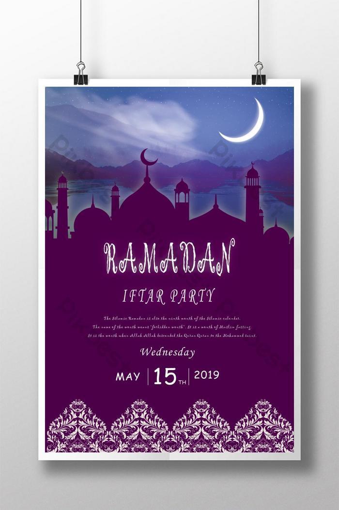 دعوة حفل إفطار رمضان Psd تحميل مجاني Pikbest