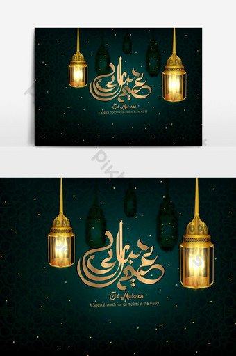 idul adha mubarak dengan kaligrafi kemudian seni islami Elemen Grafis Templat EPS