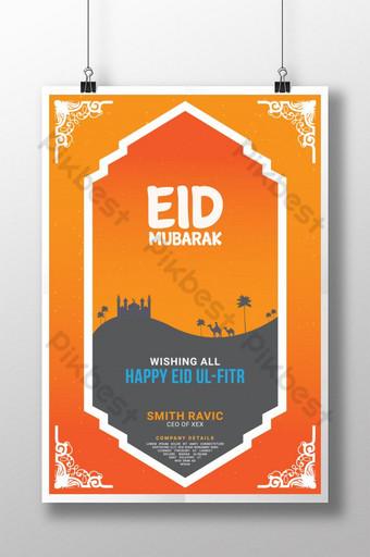 impresionante plantilla de diseño de banner de eid mubarak Modelo AI