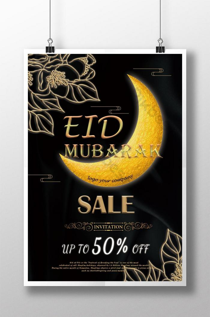 poster quảng cáo eid al fitr mubarak thanh lịch