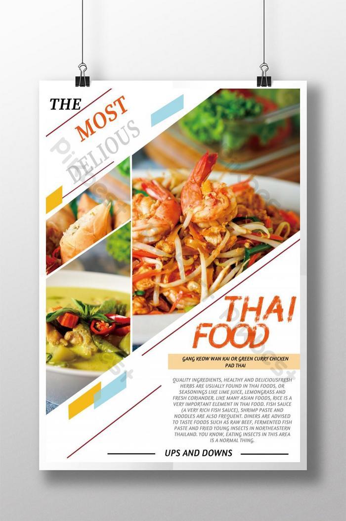 โปสเตอร์อาหารไทยพิเศษ