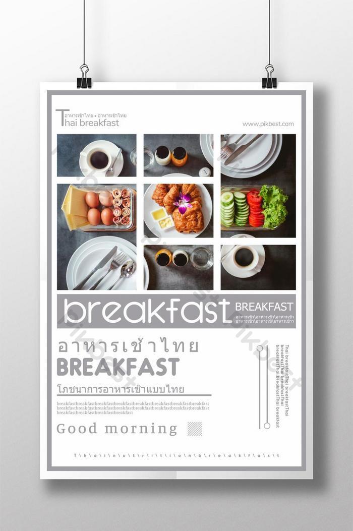 泰式早餐海報