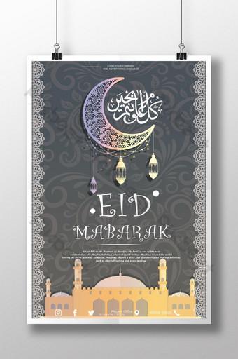 poster perayaan idul fitri mubarak Templat PSD