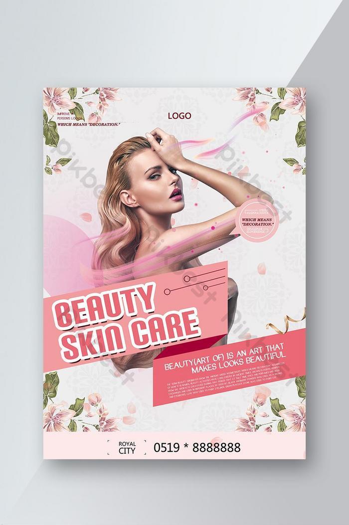 美容・化粧品ピンクシングルページ