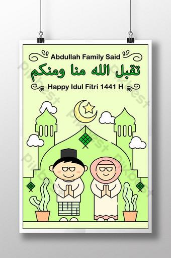 可愛的idul fitri海報問候與穆斯林家庭卡通吉祥物背景 模板 PSD