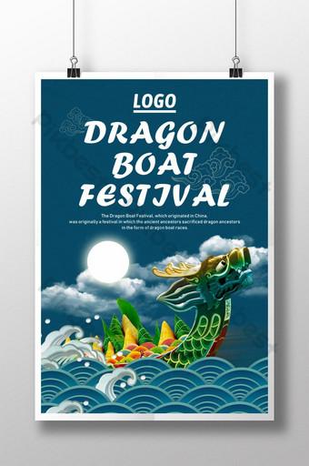 Dragon Boat Festival Template PSD