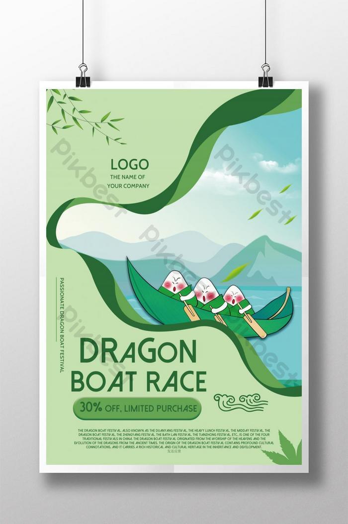 신선한 바람 드래곤 보트 축제 프로모션 포스터