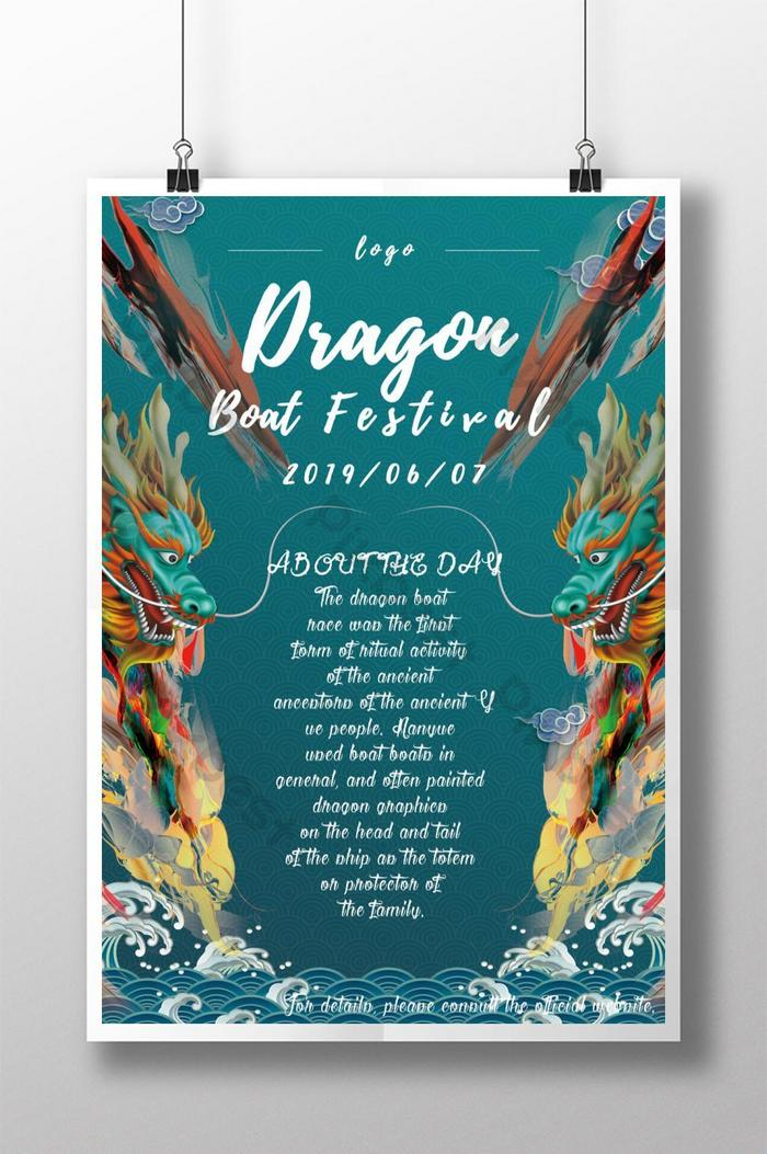 다채로운 드래곤 보트 축제 포스터