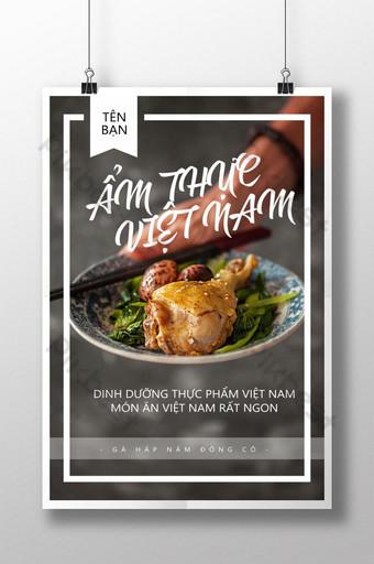 Món ăn Việt Nam phong cách thiết kế poster đơn giản Bản mẫu PSD