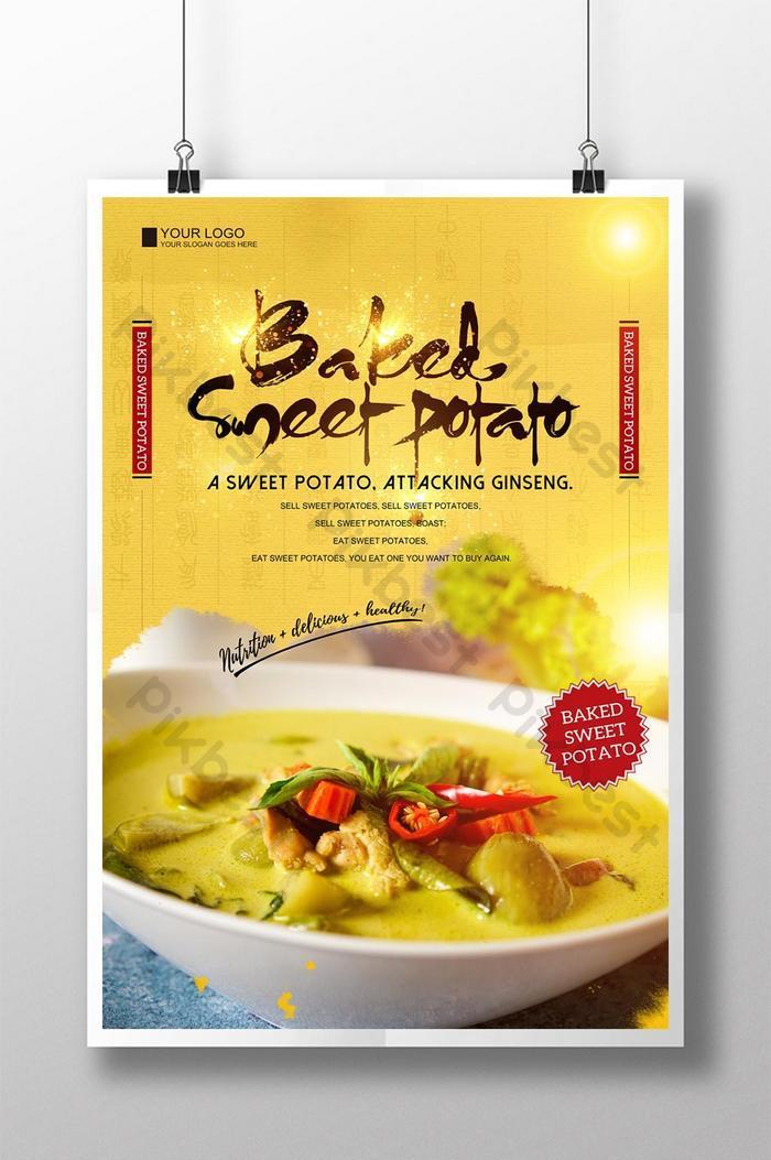 黃色美食咖哩雞肉海報促銷模板
