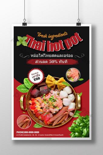 poster promosi makanan hot pot thai yang kreatif Templat PSD