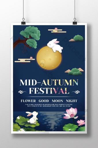 ملصق مهرجان منتصف الخريف قالب PSD