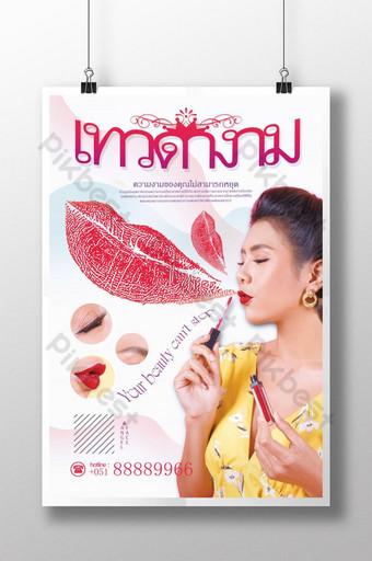 cosméticos belleza maquillaje labios rojos Modelo PSD