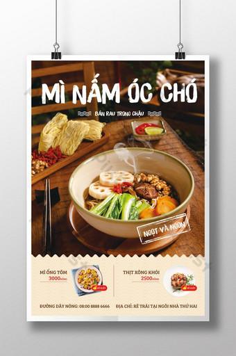 Poster giới thiệu món ăn Việt Nam Bản mẫu PSD
