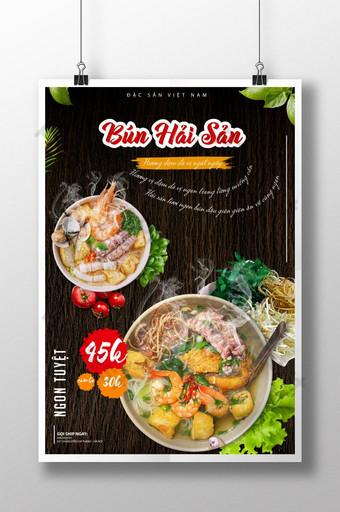 vermicelli seafood specialties of vietnam delicious dishes of delicious seafood vermicelli Template AI