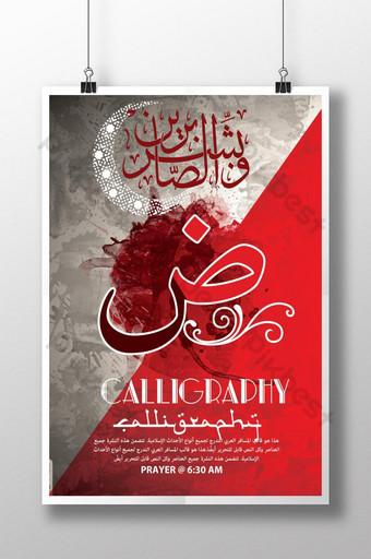 ملصق الخط العربي الأحمر الرمادي قالب PSD