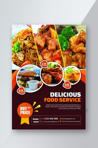modèle de flyer de vente de nourriture Modèle PSD