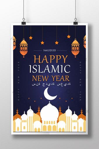 رون الأرجواني التوضيح صورة ظلية التظليل ليلة القمر بناء ملصق العام الإسلامي الجديد قالب PSD