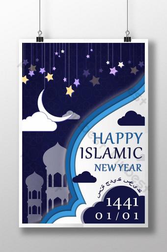الفردية التوضيح صورة ظلية التظليل ليلة القمر بناء ملصق السنة الإسلامية الجديدة قالب PSD