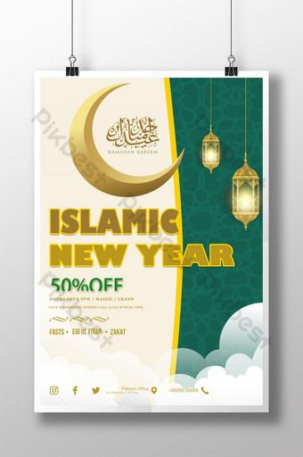poster perayaan tahun baru islam Templat PSD