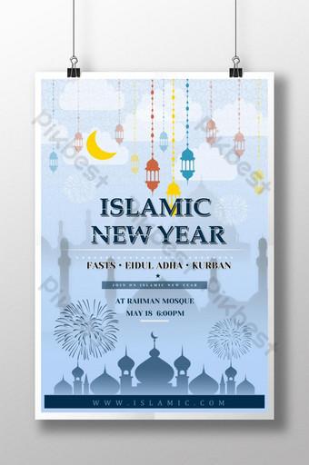 صورة ظلية زرقاء جديدة إسلامية ملصق العام الجديد قالب PSD