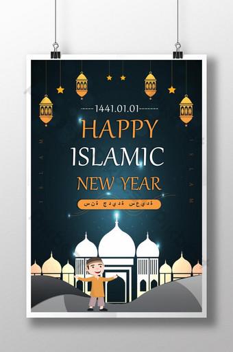 التوضيح الأرجواني صورة ظلية التظليل ليلة القمر بناء ملصق السنة الإسلامية الجديدة قالب PSD