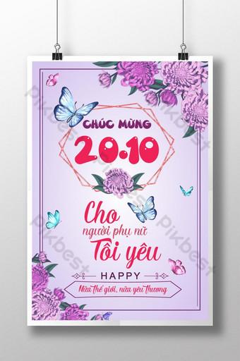 婦女節快樂一天的海報,主題是我愛的女人 模板 AI