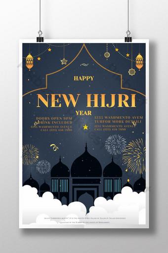 صورة ظلية ذهبية الاحتفال بالعام الإسلامي الجديد ملصق قالب PSD