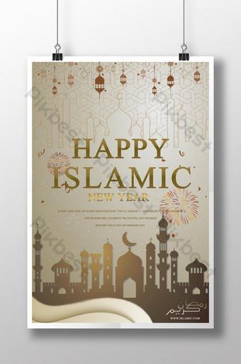 نمط الأزهار الذهبية صورة ظلية إسلامية العام الجديد ملصق قالب PSD