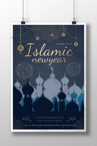 بناء صورة ظلية ملصق السنة الإسلامية الجديدة قالب PSD