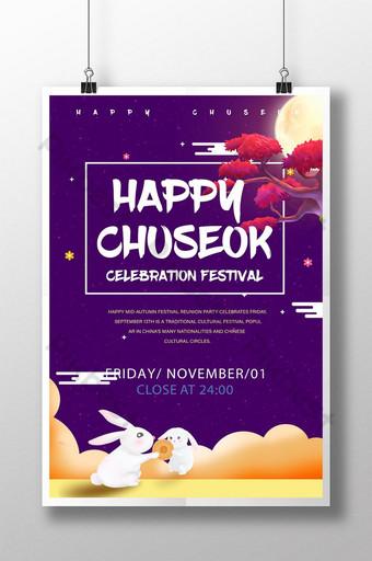 Modèle d'Affiche de célébrations du festival de la mi-automne violet Modèle PSD