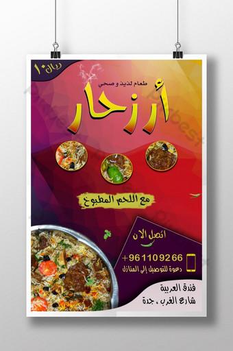 arroz árabe picante con plantilla de póster psd de carne cocida Modelo PSD