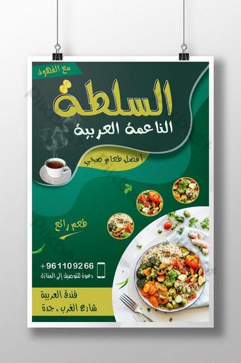 green arabic salad coffeeee psd poster template Template PSD