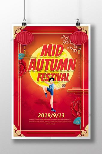 Modèle d'Affiche de festival de mi-automne oriental haut de gamme rouge Modèle PSD