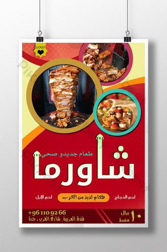 plantilla de póster psd de comida árabe shawarma Modelo PSD