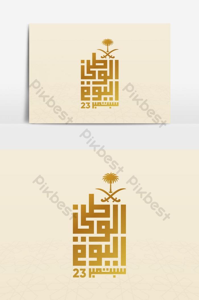 kaligrafi sambutan hari kebangsaan arab dengan gaya kufi