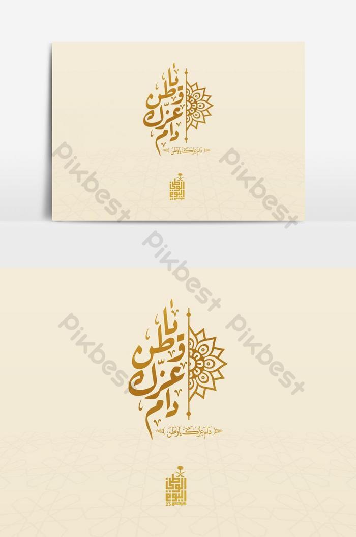 kaligrafi hari kebangsaan arab sederhana dan minimalis
