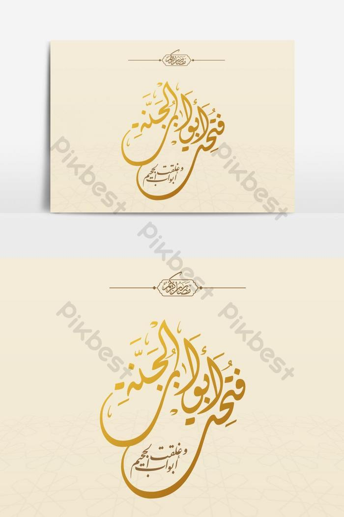 happy ramadan eid al fitr thư pháp màu vàng