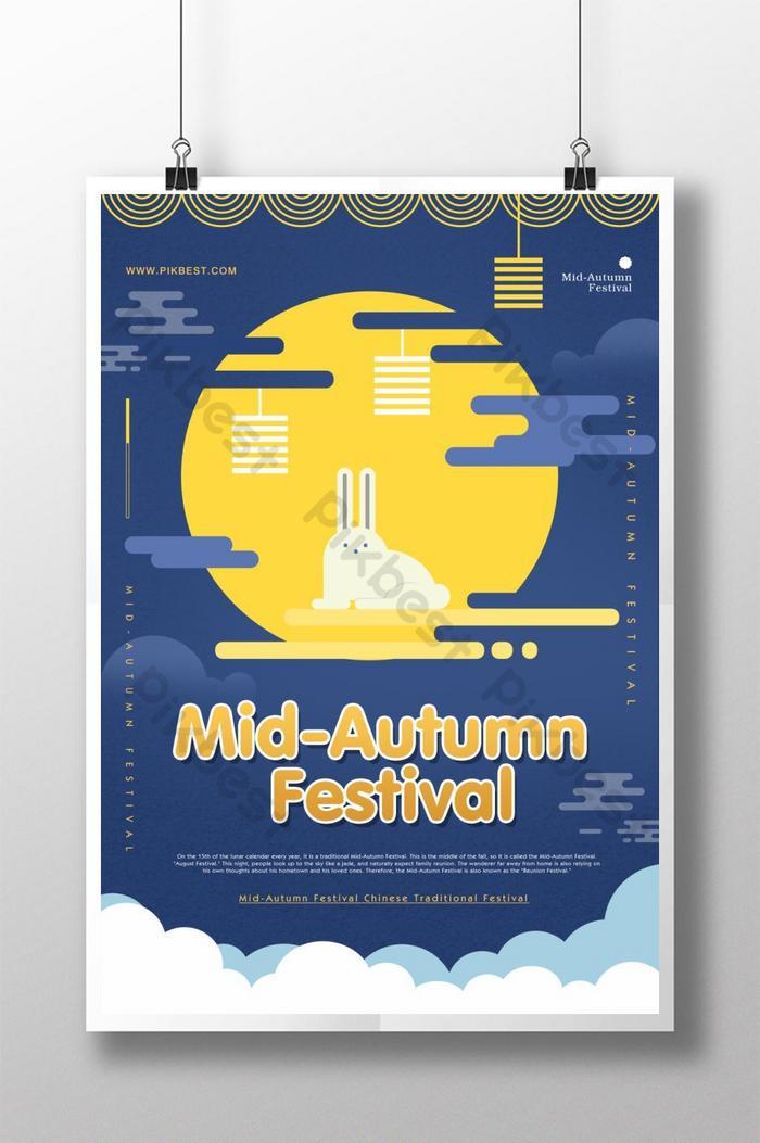 Фестиваль синей середины осени Китайский традиционный фестиваль Дизайн плаката