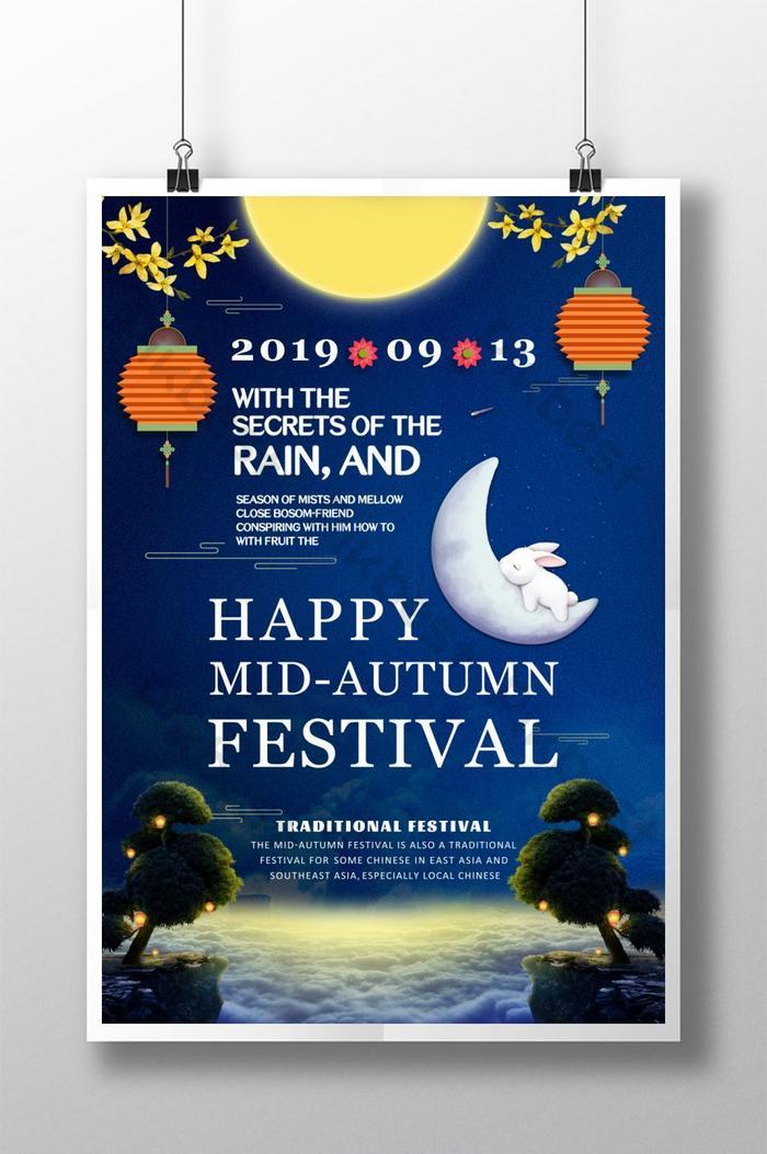 꿈 푸른 밤 달 랜턴 꽃 아름다운 중추절 포스터